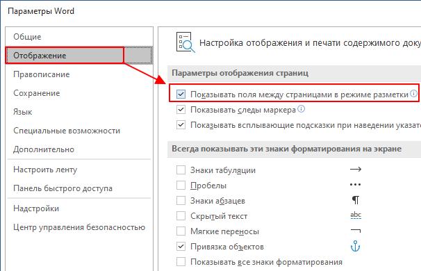 Felder zwischen den Seiten im Markup-Modus anzeigen