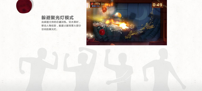 水果忍者體感版2 | Fruit-Ninja | Xbox One | 中國