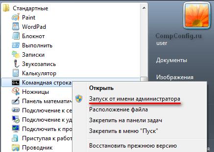 Командная-Строка-7