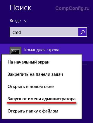 Командная-Stroka-win8.1