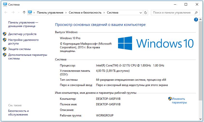 Proprietățile sistemului Windows 10
