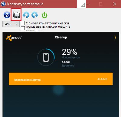 Скриншотты сақтау