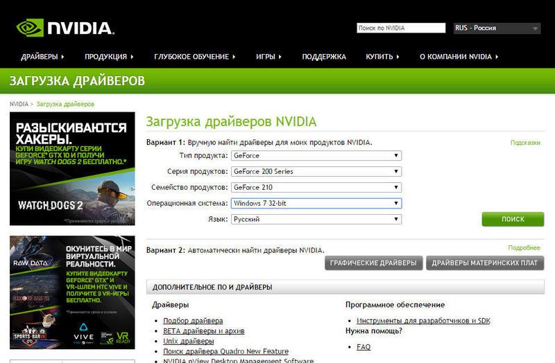 NVIDIA драйверлерінің жүктелуі