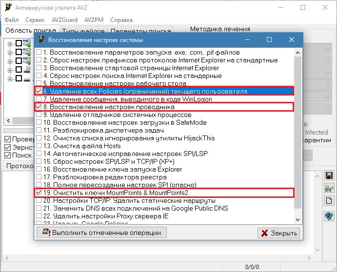 Жүйе параметрлерін қалпына келтіру үшін элементтерді таңдау