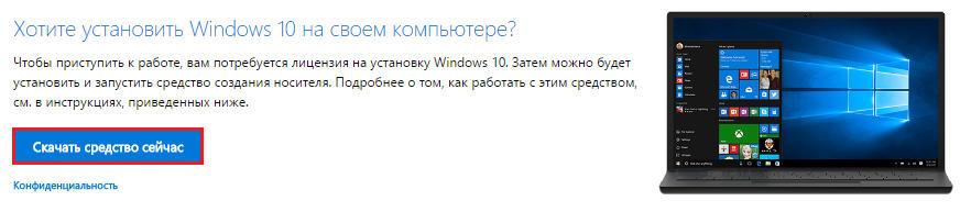 ابزار رسمی برای دانلود ویندوز 10