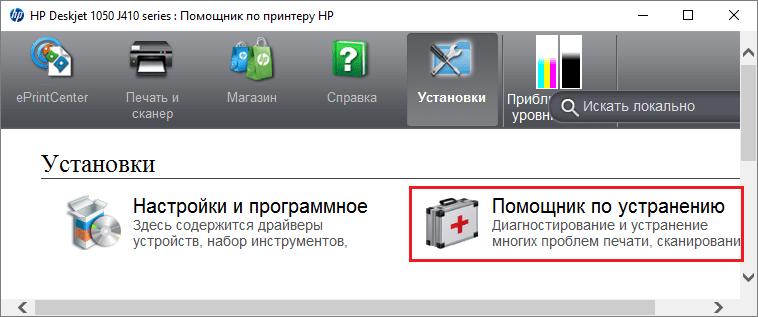 HP Printer Troubleshooting.