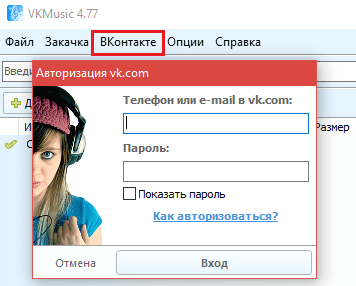 Téléchargez une chanson de VK  Comment télécharger de la musique de