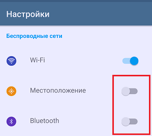 Орналасқан жерді және Bluetooth