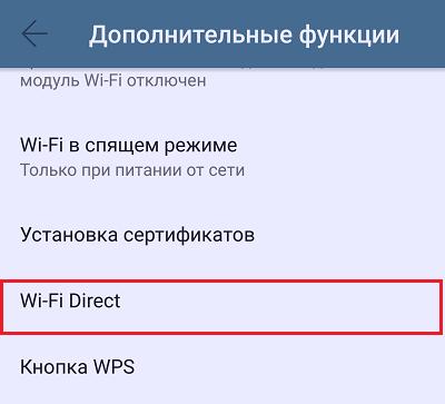 Wi-Fi желілерінің қосымша параметрлері