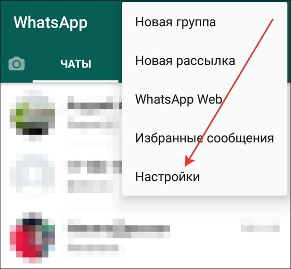 Whatsapp параметрлері