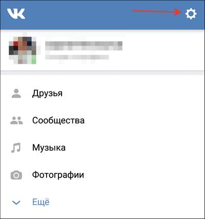 Параметрлер Вконтакте