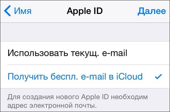 Obtenez un e-mail gratuit à iCloud