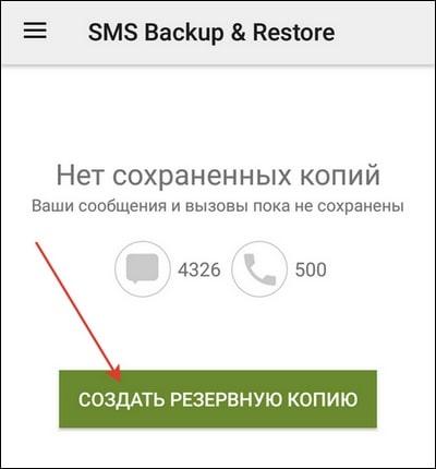 SMS сақтық көшірмесі және қалпына келтіру