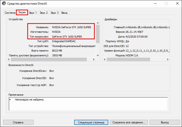 有关DirectX中图形适配器的信息