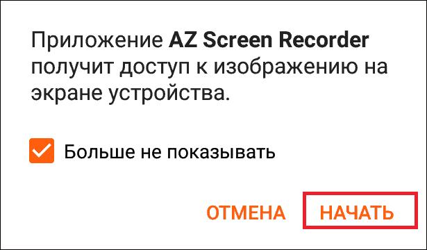 AZ Screen Recorder ішіне кіруді бастаңыз