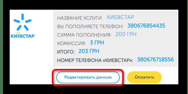 Қаражатты Kyivstar сайтында тапқан кезде деректерді өңдеу