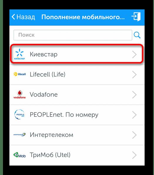Қаражатты KyivStar-дан жылжымалы ақша қосымшасына аудару үшін операторды таңдау