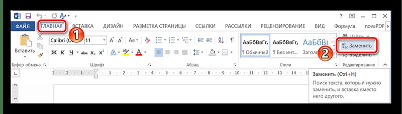 Cserélje ki a szerszámot az MS Word-ben