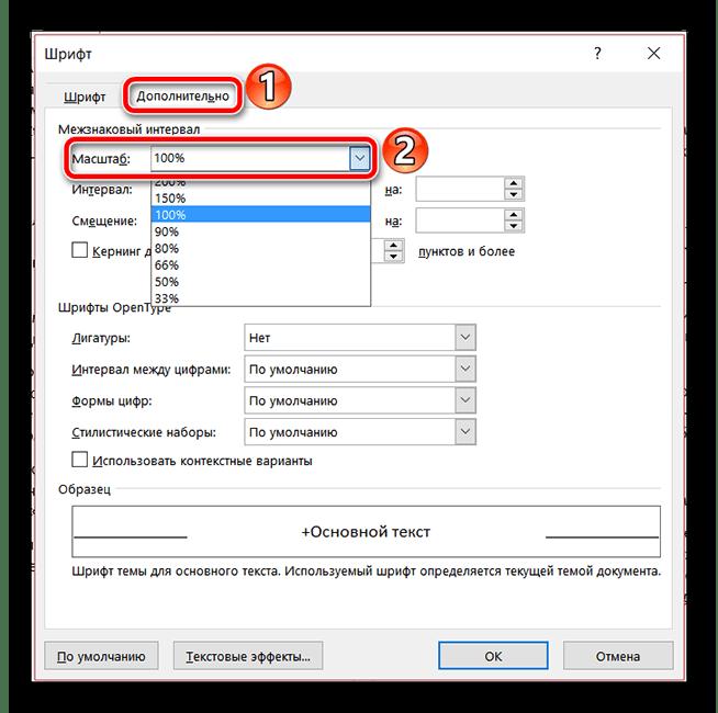 A skála telepítése az MS Word-ban