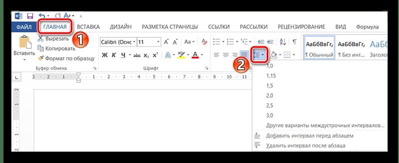 MS Word аралығын таңдау