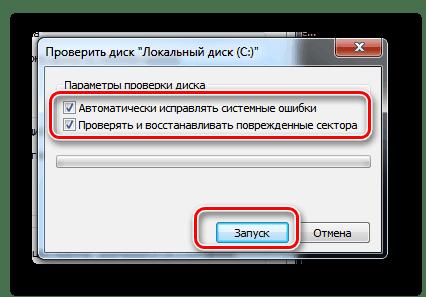 Настройки проверки диска в Виндовс 7