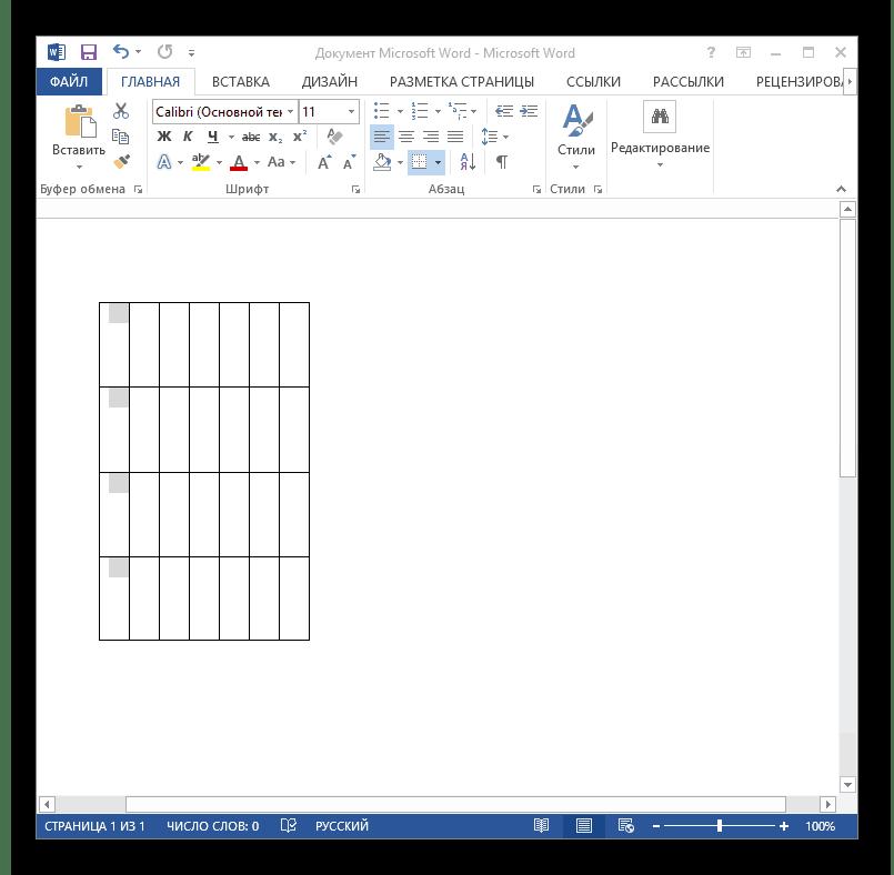 Microsoft Word-тегі қасиеттер арқылы кестенің азаюының нәтижесі
