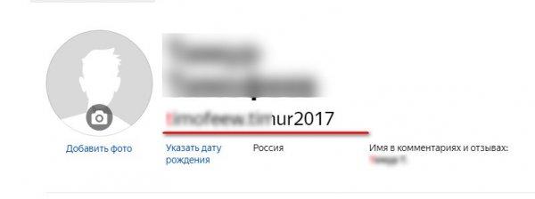 প্রোফাইল Yandex।