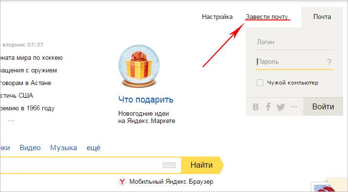 یک حساب کاربری را در Yandex باز کنید