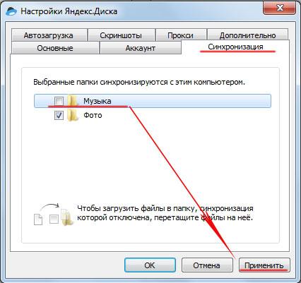 هماهنگ سازی تنظیمات دیسک Yandex