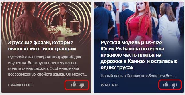 Бағалау-жарияланымдар - Яндекс-зендегі