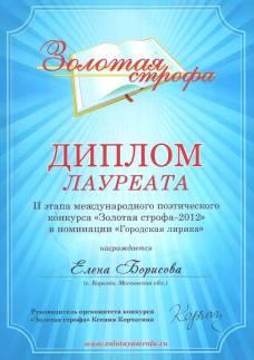 diploma-goldenphrase-web