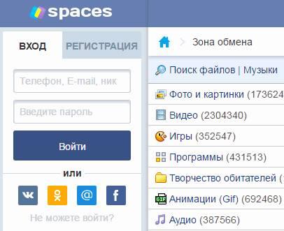 Spaces зона обмена бесплатно без