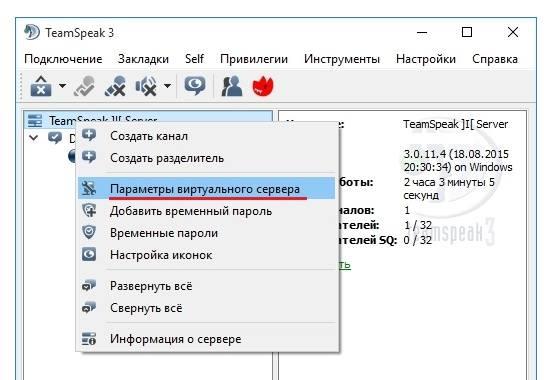 Paramètres du serveur virtuel