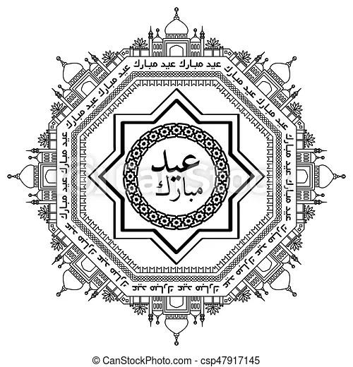 ramadan kareem greeting frame