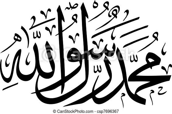 Illustrations Vectorisées de arabe, calligraphie