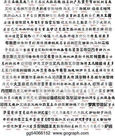 Chinese Letter Translation To English Cekharga