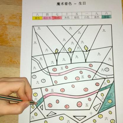 coloriage magique en chinois anniversaire