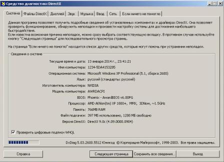 direct Скрытые возможности Windows