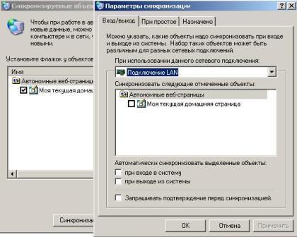 скрытые возможности менеджер-синхронизации-файлов