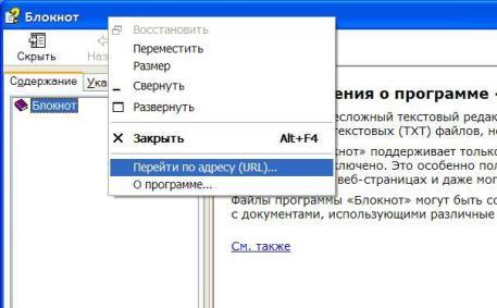 интернет без браузера 3