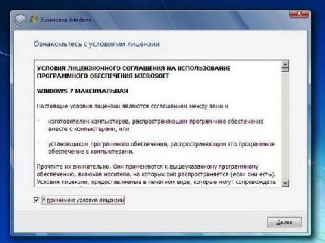 установка операционной системы Windows 7-4
