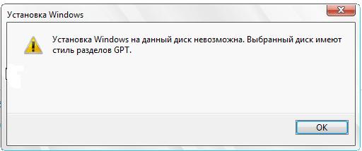 установка_windows_на_данный_диск_невозможна