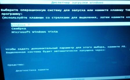Windows 7 установлена