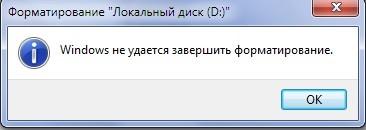 не удаётся завершить форматирование