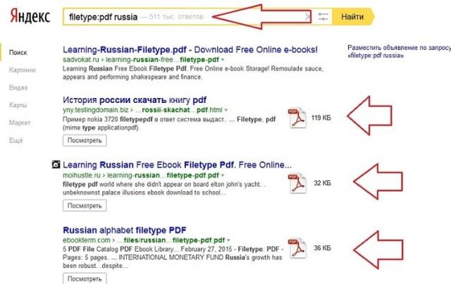 операторы google filetype