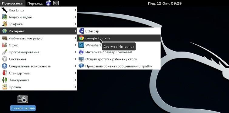Как установить кали линукс на ноутбук