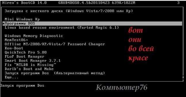 утилиты DOS на аварийном диске