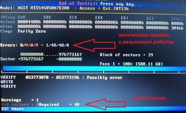 исправить битые секторы на диске
