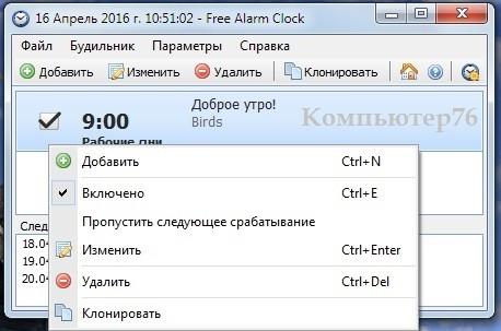 будильник в Windows