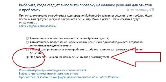 параметры отчётов Windows